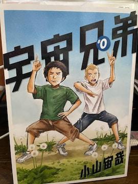 宇宙兄弟 #0 脚本 小山宙哉 2014年 映画特典 非売品
