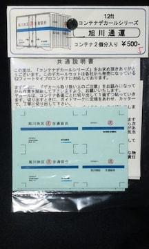 DipLaboratory 12ftコンテナデカール 旭川通運