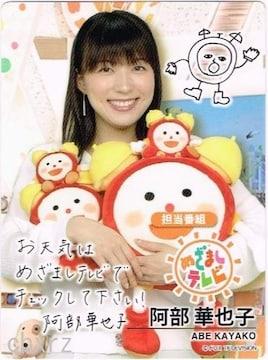 めざましテレビ 阿部華也子キャスターカード フジテレビ公認