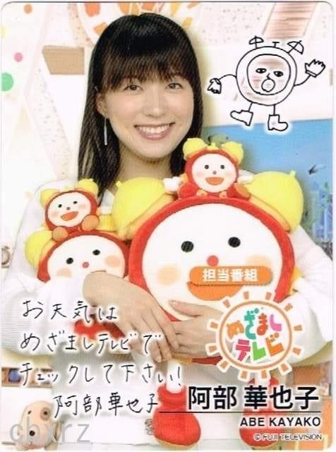 めざましテレビ 阿部華也子キャスターカード フジテレビ公認  < タレントグッズの