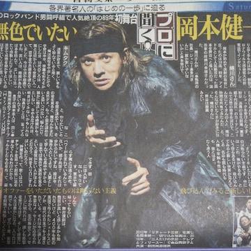 岡本健一◇日刊スポーツ 2020.4.25 プロに聞く