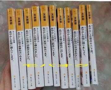 16日迄送料込】富士見L文庫 友麻碧かくりよの宿飯全10巻+短編集