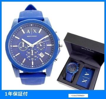 新品 即買い■アルマーニエクスチェンジ 腕時計 AX7107 ブルー