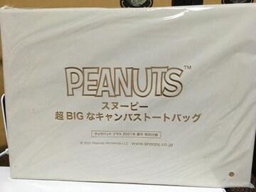 ☆非売品☆スヌーピー☆超BIGなキャンバストートバッグ☆