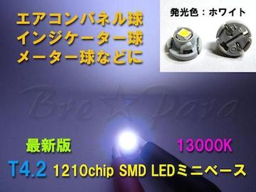 最新版★T4.2ミニベース SMD 白(13000K) 5個★メーター照明 LED エアコンパネル