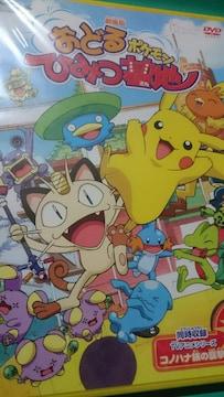 新品DVD 劇場版おどるポケモンひみつ基地(定価3129円)