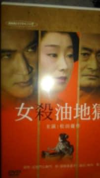 女殺油地獄 松田優作主演