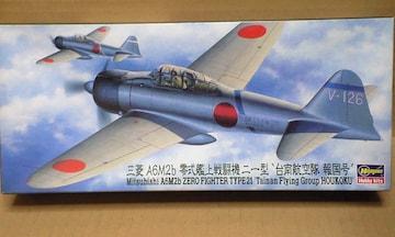 1/72 ハセガワ 日本海軍 零式艦上戦闘機21型 台南航空隊 報国号