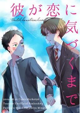 ツルネ-風舞高校弓道部-同人誌「彼が恋に気づくまで」愁×湊