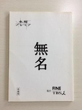 シナリオ『無名』松本幸四郎主演!