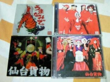 CD+DVD 仙台貨物 うまなみで。/絶交門 初回限定盤 2種セット