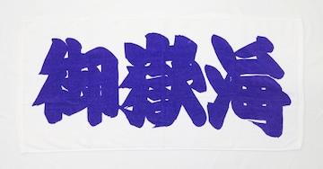 ☆ 相撲 応援タオル  御嶽海  正規品(2020年版)