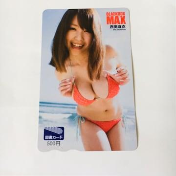 西田麻衣図書カード おまけ写真�B枚付♪