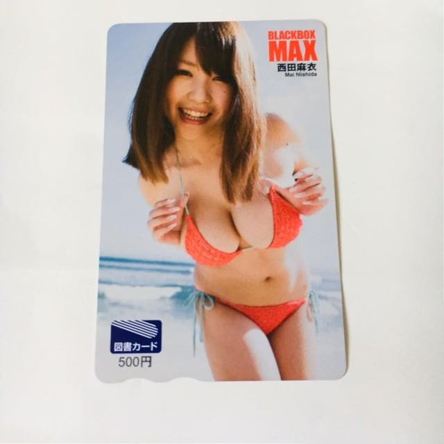 西田麻衣図書カード おまけ写真�B枚付♪  < タレントグッズの