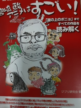 宮崎駿アニメはすごい!崖の上のポニョまですべての作品を