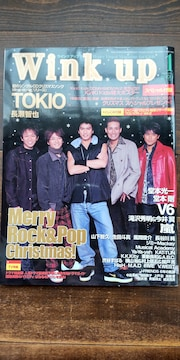 Wink up   2003年1月号   表紙 TOKIO