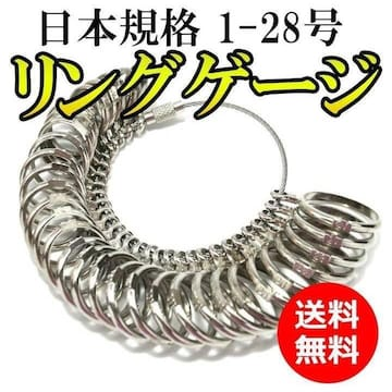 指輪 リング 指輪計測 リングゲージ リングサイズ