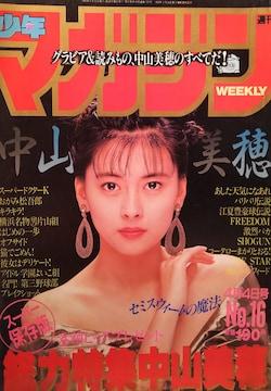 中山美穂【週刊少年マガジン】1990.4.4号