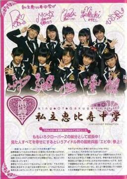 私立恵比寿中学 サイン付ロングインタビュー 非売品冊子