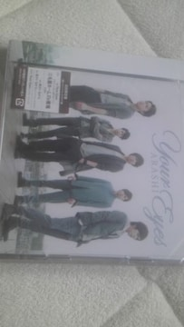 [CD]嵐「Your Eyes」初回ブックレット封入 新品 三毛猫ホームズの推理