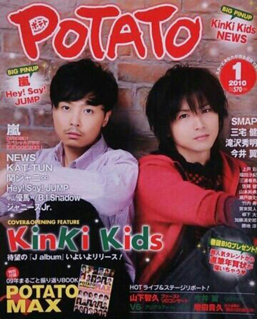 KinKi★2010.1月号★POTATO  < タレントグッズの