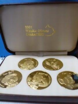手塚治虫-メダル・コレクション2001