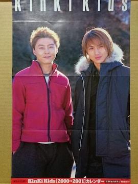 切り抜き[022]Myojo2000.3月号 Kinki Kids ピンナップ