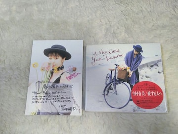 初回限定CD 谷村有美 愛する人へ 全11曲 '93/8 ポストカード付