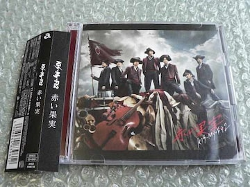Kis-My-Ft2『赤い果実』CD+DVD【初回限定盤A】他にも出品中