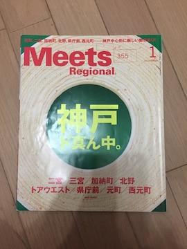 Meets Regional (ミーツ リージョナル) 2018年 01月号
