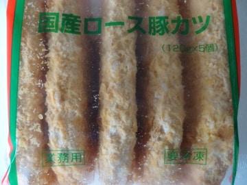 ☆カツ丼に**  国産  ロース豚カツ 120g×5  冷凍