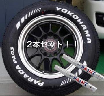 ホワイト!タイヤ マーカーペン 白 2本セット ホワイトレター