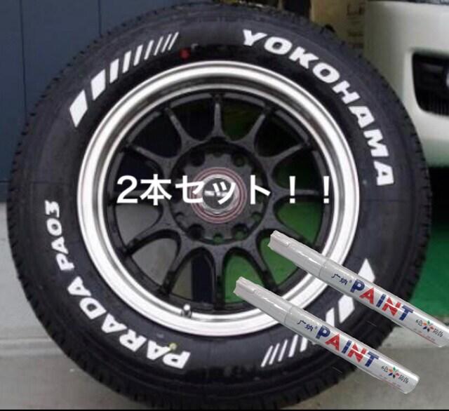 ホワイト!タイヤ マーカーペン 白 2本セット ホワイトレター < 自動車/バイク