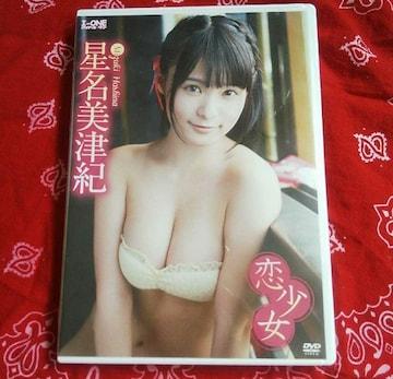 星名美津紀未完封DVD