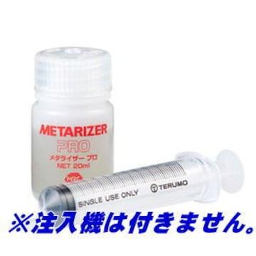 METARIZER PRO メタライザーPRO 20ml 1本 オイル添加剤