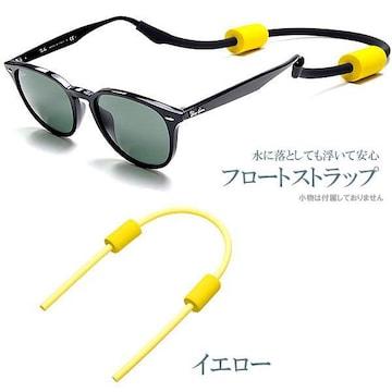 ♪M メガネやサングラスの水没防止 フローティング ストラップ YE