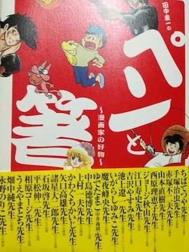 田中圭一「田中圭一のペンと箸〜漫画家の好物〜」送料無料