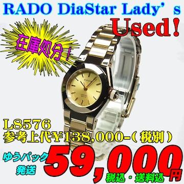 ラドー レディース L8576 参考¥138,000-(税別)中古