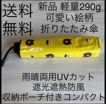 新品 軽量290g 可愛い絵柄傘 雨晴両用UVカット遮光遮熱防風