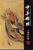 刺青 参考本 中華錦鯉 鯉 A4サイズ【タトゥー】