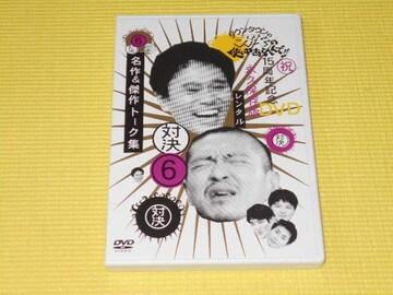 DVD★ダウンタウンのガキの使いやあらへんで 6 レンタル用