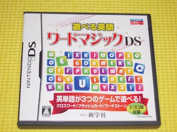 DS★遊べる英語 ワードマジックDS