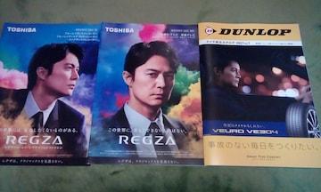 NO.4 福山雅治 最新DUNLOPカタログとREGZA関係2種