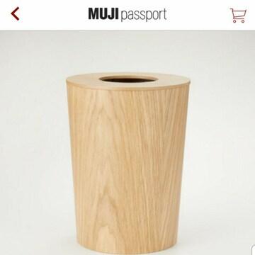 無印良品 木製ゴミ箱 ふたなし