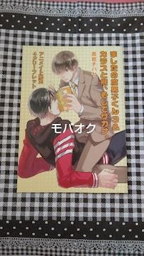 黒岩チハヤ コミックス同時購入アニメイト限定4Pリーフレット