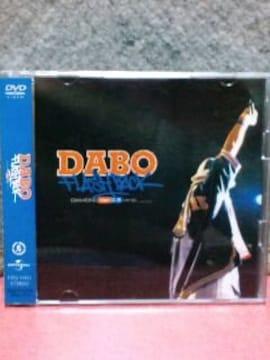 [送料無料] DABO(ダボ)/FLASHBACK〜DVD+CD