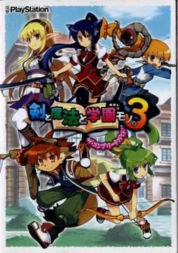 PSP 剣と魔法と冒険モノ。3 攻略本 ザコンプリートガイド