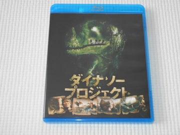 BD★ダイナソー・プロジェクト Blu-rey