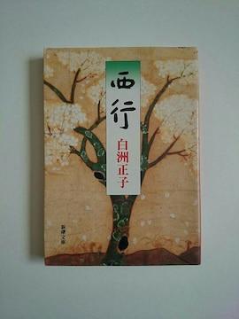 白州正子 『西行』 新潮文庫