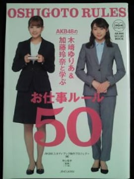 AKB48 木崎ゆりあ 加藤玲奈 お仕事 ルール 50 本 BOOK 新社会人 マナー